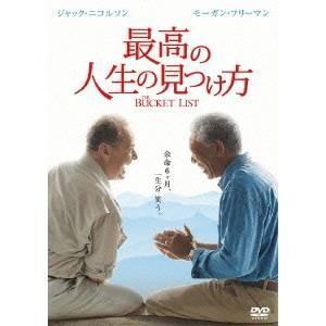 最高の人生の見つけ方 【DVD】