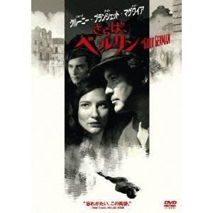 種別:DVD 発売日:2010/04/21 説明:1945年ベルリン。戦争の終わりは、事件の始まりだ...