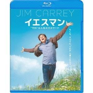 イエスマンYESは人生のパスワード 【Blu-ray】