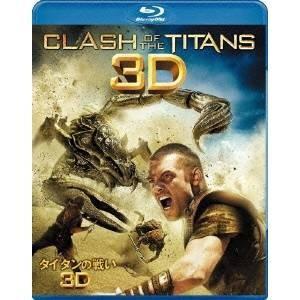 タイタンの戦い 3D & 2D ブルーレイセット 【Blu-ray】|esdigital