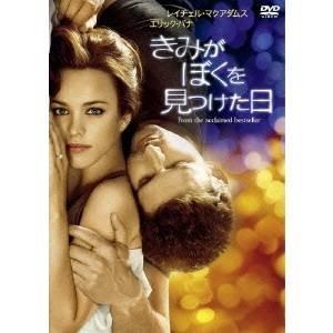 種別:DVD 発売日:2010/11/03 説明:別の時空へ消えてしまうぼくを、見つけてくれたのは、...