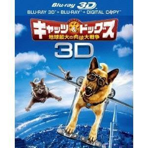 キャッツ&ドッグス 地球最大の肉球大戦争 3D&2D ブルーレイセット (初回限定) 【Blu-ray】|esdigital