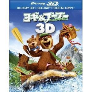 ヨギ&ブーブー わんぱく大作戦 3D&2D ブルーレイセット 【Blu-ray】|esdigital