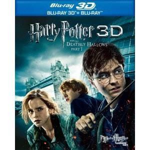 ハリー・ポッターと死の秘宝 PART1 3D&2D ブルーレイセット 【Blu-ray】|esdigital