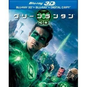 グリーン・ランタン 3D&2Dブルーレイセット 【Blu-ray】|esdigital
