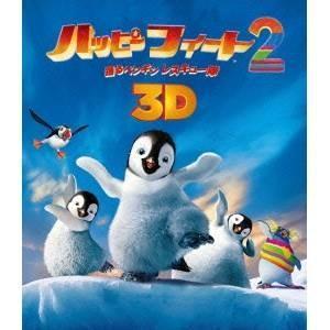 ハッピー フィート2 踊るペンギンレスキュー隊 3D&2D ブルーレイセット 【Blu-ray】|esdigital
