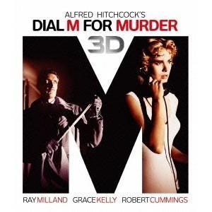 ダイヤルMを廻せ! 3D&2D 【Blu-ray】|esdigital