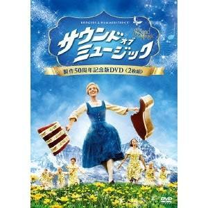 サウンド・オブ・ミュージック 製作50周年記念版 【DVD】