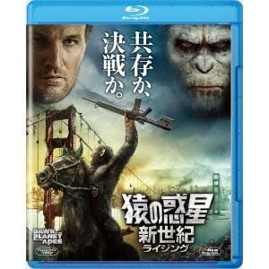 猿の惑星:新世紀(ライジング) 【Blu-ray】|esdigital