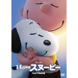 I LOVE スヌーピー THE PEANUTS MOVIE 【DVD】|esdigital