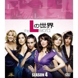 Lの世界 シーズン(4) SEASONSコンパクト・ボックス 【DVD】