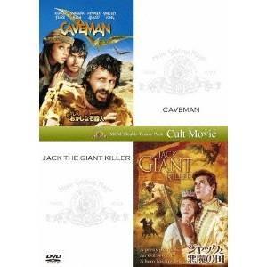 おかしなおかしな石器人+ジャックと悪魔の国(初回限定) 【DVD】|esdigital