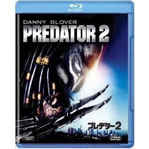 プレデター2 【Blu-ray】 esdigital