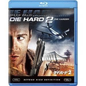 ダイ・ハード2 【Blu-ray】 esdigital