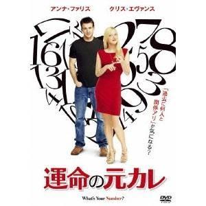 運命の元カレ 【DVD】