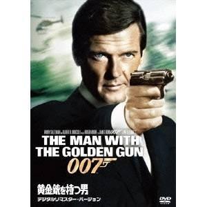 007/黄金銃を持つ男<デジタルリマスター・バージョン> 【DVD】|esdigital