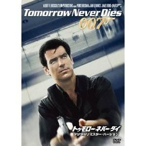 007/トゥモロー・ネバー・ダイ<デジタルリマスター・バージョン> 【DVD】|esdigital