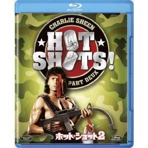 ホット・ショット2 【Blu-ray】 esdigital
