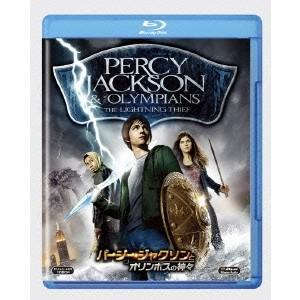 パーシー・ジャクソンとオリンポスの神々 【Blu-ray】|esdigital