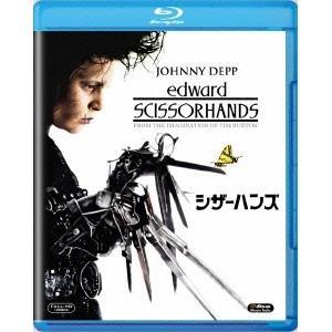 シザーハンズ 【Blu-ray】
