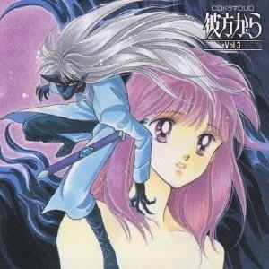 (ドラマCD)/CDドラマDUO〜彼方から Vol.3 【CD】|ハピネットオンラインPayPayモール