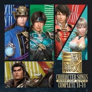 (ゲーム・ミュージック)/真・三國無双 キャラクターソング コンプリート '11-'14 【CD】