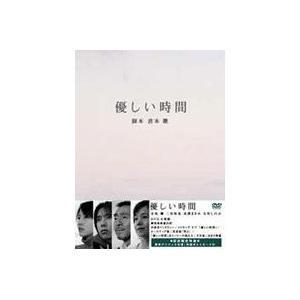 優しい時間 DVD-BOX 【DVD】