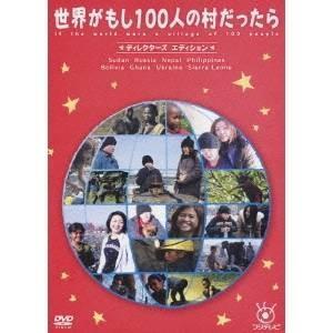フジテレビ 世界がもし100人の村だったら ディレクターズ エディション 【DVD】|esdigital