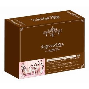 失恋ショコラティエ DVD-BOX 【DVD】|esdigital