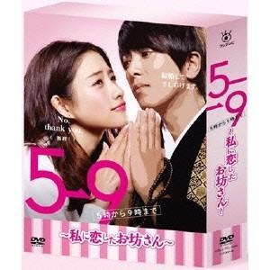 5→9(5時から9時まで) 〜私に恋したお坊さん〜 DVD BOX 【DVD】