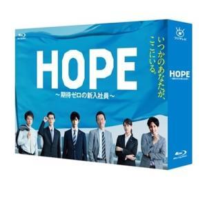 HOPE〜期待ゼロの新入社員〜 Blu-ray BOX 【Blu-ray】