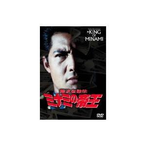 ミナミの帝王 スペシャル劇場版 ローンシャーク 【DVD】