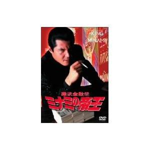 ミナミの帝王 劇場版XIIIリストラの代償 【DVD】