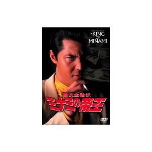 難波金融伝 ミナミの帝王 劇場版(14)借金極道 【DVD】