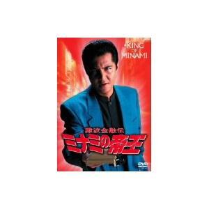 ミナミの帝王 劇場版XV商工ローン-保証人の落し穴 【DVD】