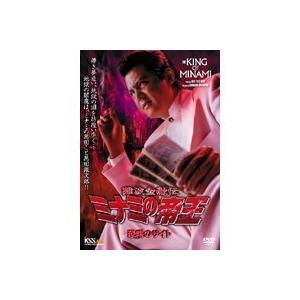 難波金融伝 ミナミの帝王/恐喝(おどし)のサイト 【DVD】