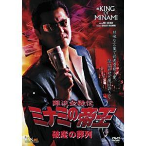 ミナミの帝王 破産の葬列(Ver.53) 【DVD】