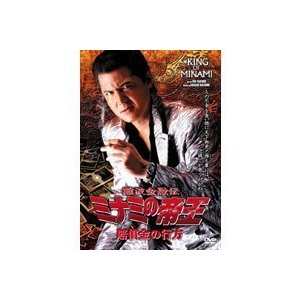 ミナミの帝王 賠償金の行方(Ver.54) 【DVD】