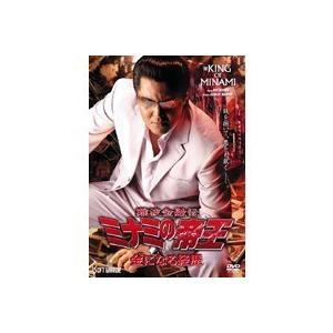 ミナミの帝王 金になる経歴(Ver.55) 【DVD】
