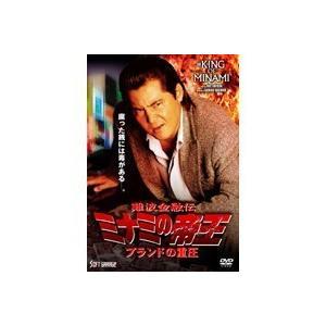 ミナミの帝王 ブランドの重圧(Ver.57) 【DVD】