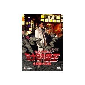 難波金融伝 ミナミの帝王 土俵際の伝説(Ver.60) 【DVD】
