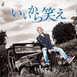 t-Ace/いいから笑え 【CD】|esdigital