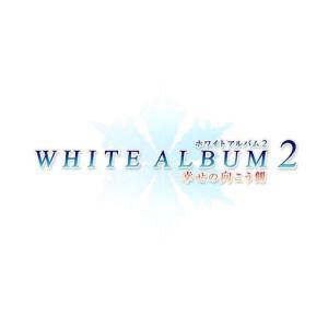 PSV WHITE ALBUM2 -幸せの向こう側- AQUAPRICE2800|esdigital