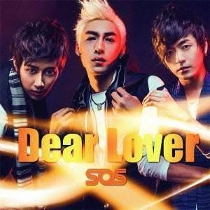 SOS/Dear Lover 【CD】