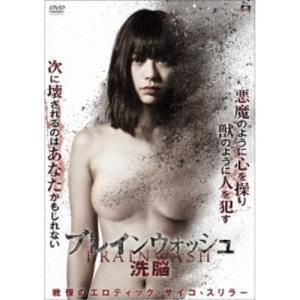 ブレインウォッシュ 洗脳 【DVD】|esdigital