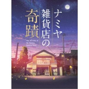 ≪初回仕様!≫ ナミヤ雑貨店の奇蹟 豪華版 【DVD】