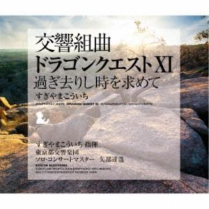 すぎやまこういち/交響組曲「ドラゴンクエストXI...の商品画像