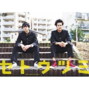 ドラマ25 セトウツミ DVD-BOX 【DVD】|esdigital