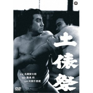 土俵祭 【DVD】