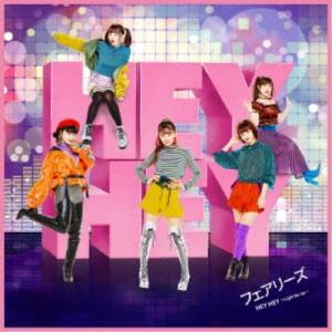 フェアリーズ/HEY HEY 〜Light Me Up〜 (...